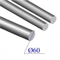 Круг 60 мм сталь 45