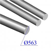 Круг кованый 563 мм сталь 45 обточенный