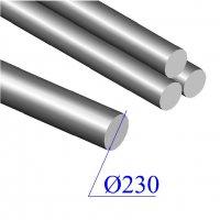Круг диаметр 230 мм сталь 40Х