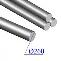 Круг диаметр 260 мм сталь 40Х