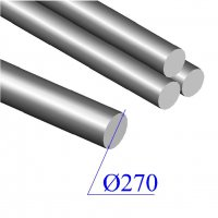 Круг диаметр 270 мм сталь 40Х