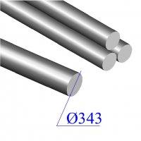 Круг кованый диаметр 343 мм сталь 40Х обточенный, УЗК