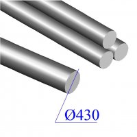 Круг кованый диаметр 430+/-10 мм сталь 40Х