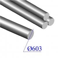 Круг кованый диаметр 603 мм сталь 40Х обточенный, УЗК