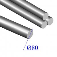 Круг диаметр 80 мм сталь 25ХГТ
