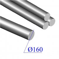 Круг кованый диаметр 160 мм сталь Х12МФ