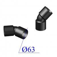 Отвод ПНД электросварной D 63 х45 гр. ПЭ 100 SDR 11