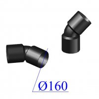 Отвод ПНД электросварной D 160 х45 гр. ПЭ 100 SDR 11