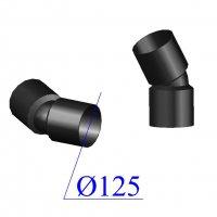 Отвод ПНД электросварной D 125 х30 гр. ПЭ 100 SDR 11