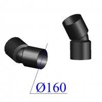 Отвод ПНД электросварной D 160 х30 гр. ПЭ 100 SDR 11