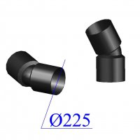 Отвод ПНД электросварной D 225 х30 гр. ПЭ 100 SDR 11