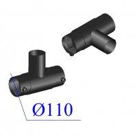 Тройник ПНД электросварной D 110 ПЭ 100 SDR 11