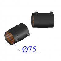 Муфта ПНД электросварная D 75 ПЭ 100 SDR 11