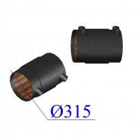 Муфта ПНД электросварная D 315 ПЭ 100 SDR 11