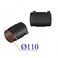 Муфта ПНД электросварная D 110 ПЭ 100 SDR 7,4