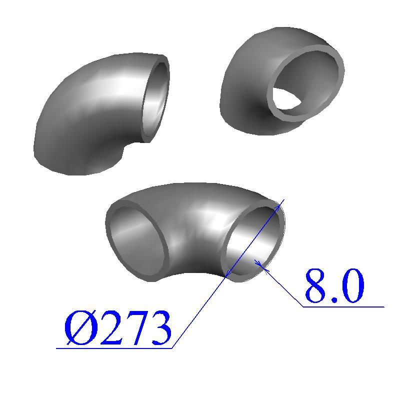 Отводы стальные 09Г2С 273х8
