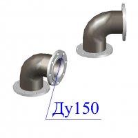 Колено фланцевое УФ D 150 ВЧШГ