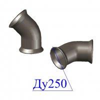 Отвод раструбный ОР D 250 х45 гр. ВЧШГ