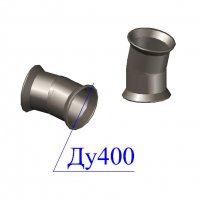 Отвод раструбный ОР D 400 х15 гр. ВЧШГ