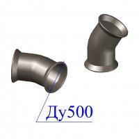 Отвод раструбный ОР D 500 х30 гр. ВЧШГ