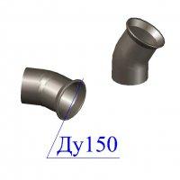 Отвод раструб-гладкий конец ОРГ D 150 х30 гр. ВЧШГ
