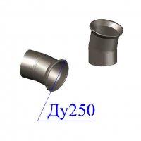 Отвод раструб-гладкий конец ОРГ D 250 х15 гр. ВЧШГ