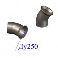 Отвод раструб-гладкий конец ОРГ D 250 х30 гр. ВЧШГ