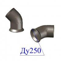 Отвод раструб-гладкий конец ОРГ D 250 х45 гр. ВЧШГ