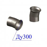 Отвод раструб-гладкий конец ОРГ D 300 х15 гр. ВЧШГ
