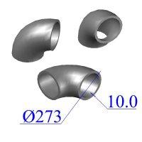 Отводы стальные 09Г2С 273х10