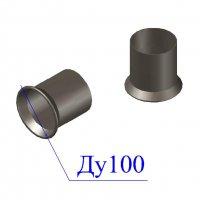 Патрубок раструб- гладкий конец с переходом на сталь ПРГ D 100 ВЧШГ