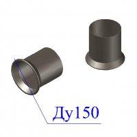 Патрубок раструб- гладкий конец с переходом на сталь ПРГ D 150 ВЧШГ
