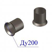 Патрубок раструб- гладкий конец с переходом на сталь ПРГ D 200 ВЧШГ