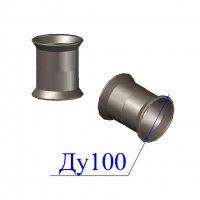 Двойной раструб ДР D 100 ВЧШГ