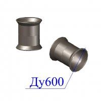 Двойной раструб ДР D 600 ВЧШГ