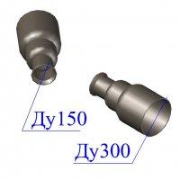 Переход раструб-гладкий конец ХРГ D 300х150 ВЧШГ