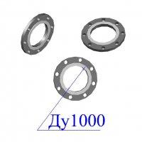 Фланцы 1000-10 стальные плоские