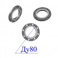 Фланцы 80-25 стальные плоские