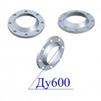 Фланцы 600-10 стальные воротниковые