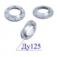 Фланцы 125-16 стальные воротниковые