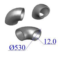 Отводы стальные 09Г2С 530х12