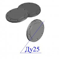 Заглушки фланцевые 25-10 стальные