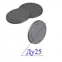 Заглушки фланцевые 25-25 стальные