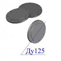 Заглушки фланцевые 125-40 стальные
