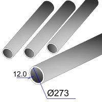 Труба бесшовная 273х12 сталь 20