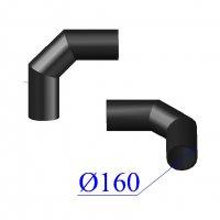 Отвод ПНД сварной D 160 х90 гр. ПЭ 100 SDR 17