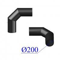 Отвод ПНД сварной D 200 х90 гр. ПЭ 100 SDR 17