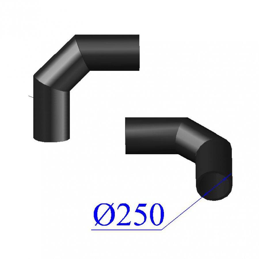 Отвод ПНД сварной D 250 х90 гр. ПЭ 100 SDR 17