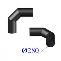 Отвод ПНД сварной D 280 х90 гр. ПЭ 100 SDR 17