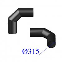 Отвод ПНД сварной D 315 х90 гр. ПЭ 100 SDR 17